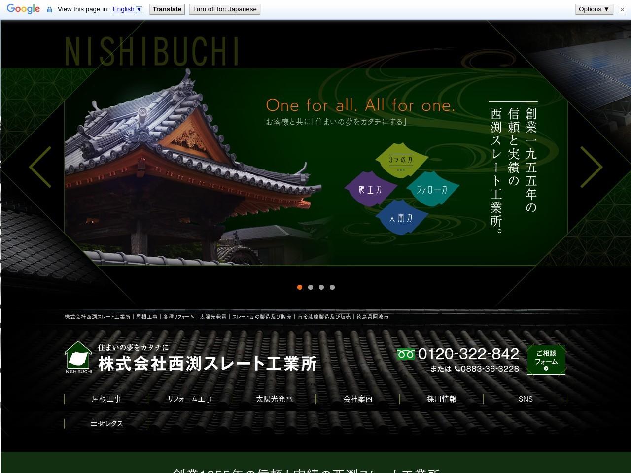 株式会社西渕スレート工業所