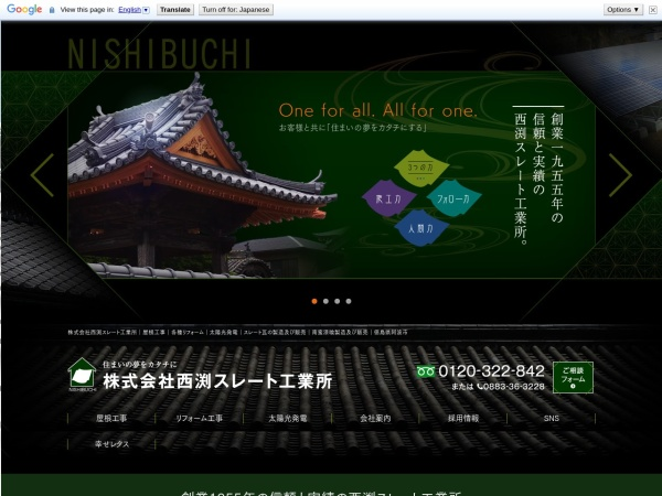 Screenshot of www.nishibuchi.co.jp