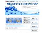 Screenshot of www.nishigaki-p.co.jp