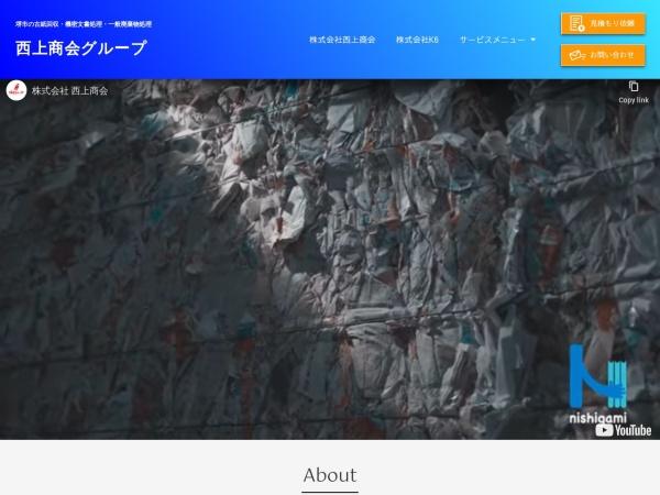 http://www.nishigami.com