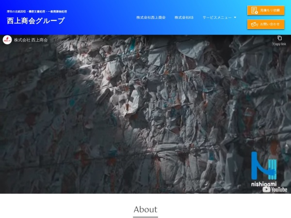Screenshot of www.nishigami.com