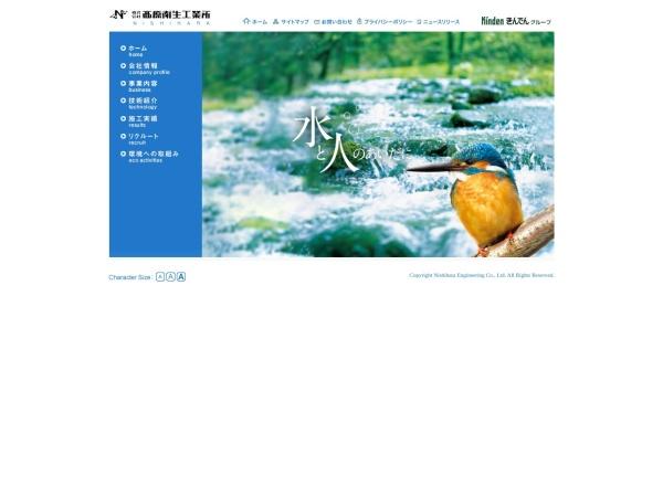 Screenshot of www.nishihara-eng.co.jp