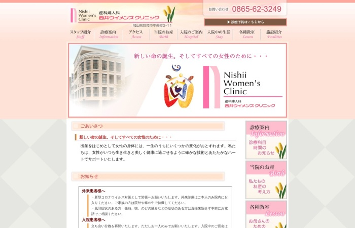 Screenshot of www.nishii-women.com