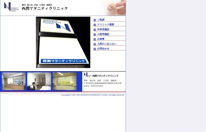 Screenshot of www.nishijun.com
