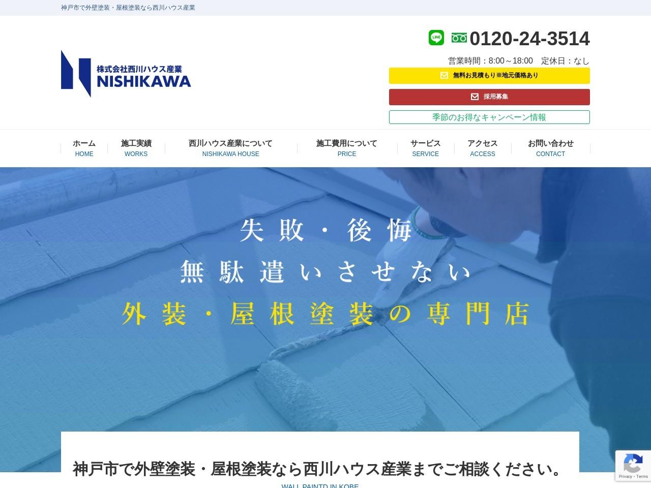 株式会社西川ハウス産業