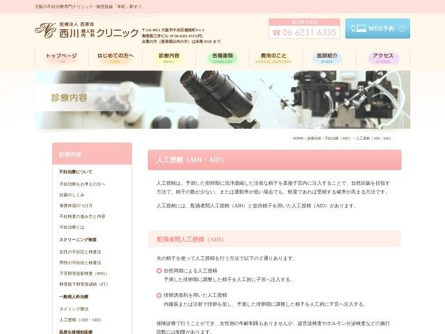 http://www.nishikawa.or.jp/funin/art/ai.html