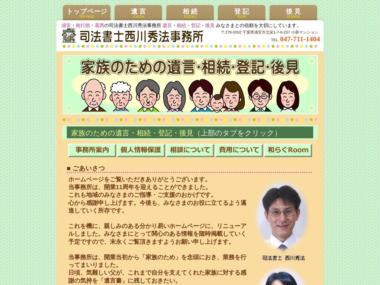 司法書士西川秀法事務所