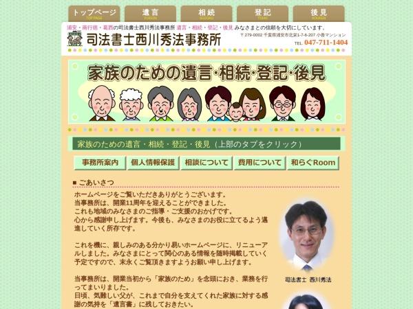 Screenshot of www.nishikawah.com