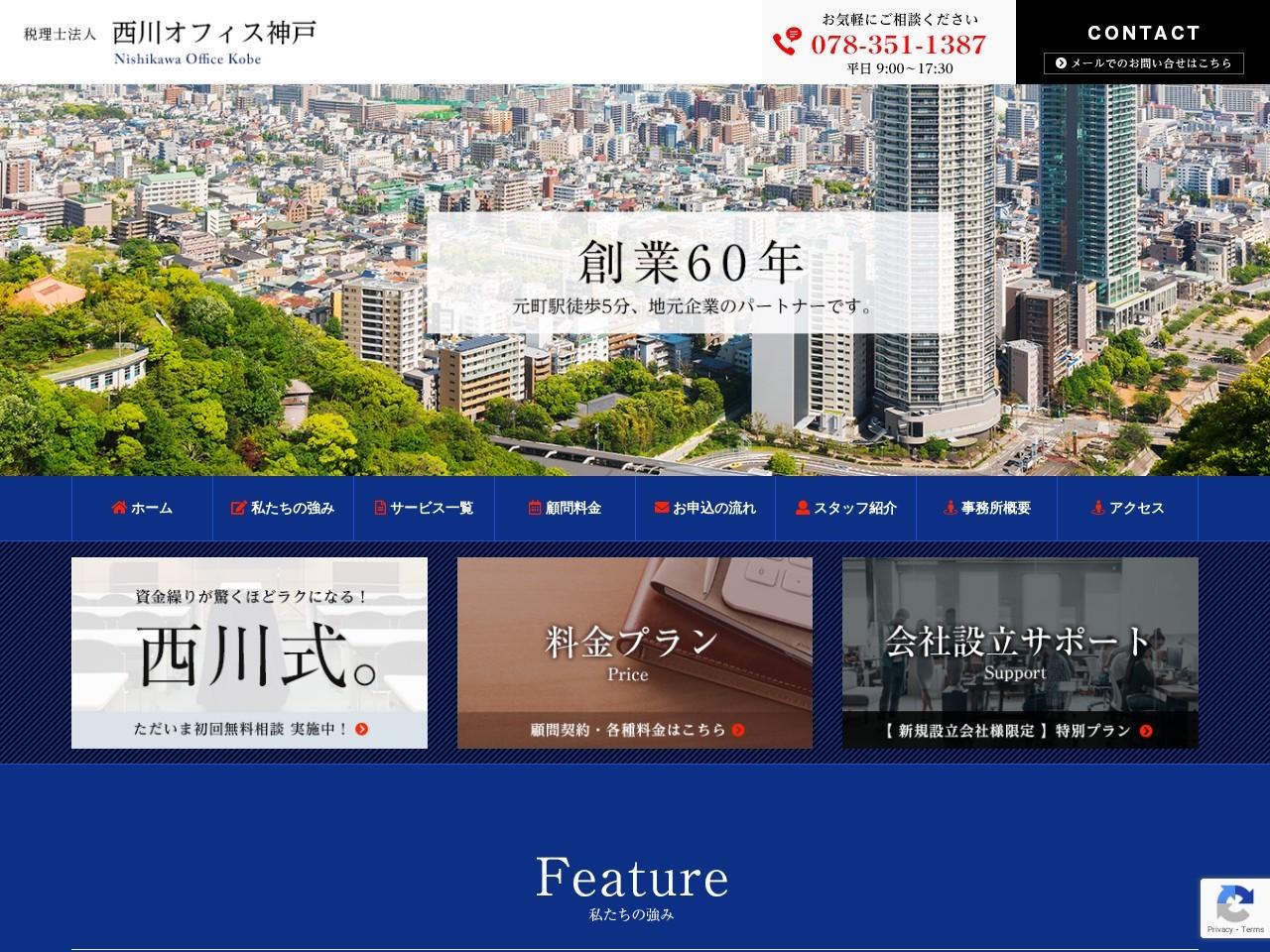 西川オフィス神戸(税理士法人)
