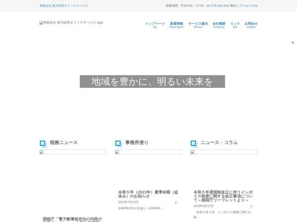 Screenshot of www.nishikawakeiei.com