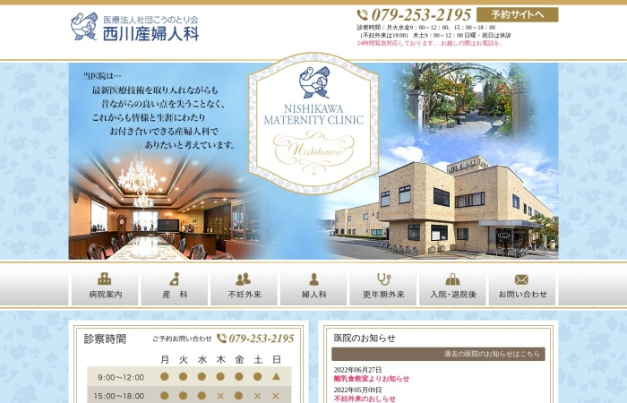 Screenshot of www.nishikawasanfujinka.org