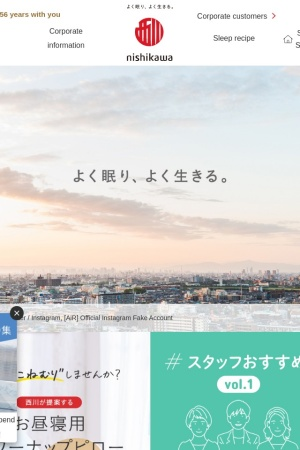 Screenshot of www.nishikawasangyo.co.jp