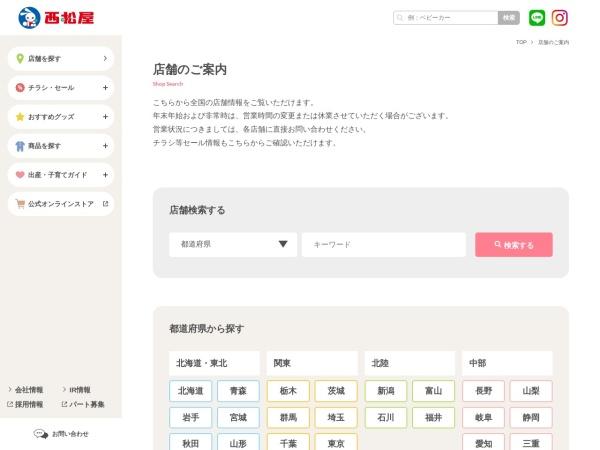 Screenshot of www.nishimatsuya.com