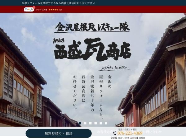 http://www.nishimori-kawara.com/