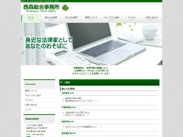 http://www.nishimori-office.net/