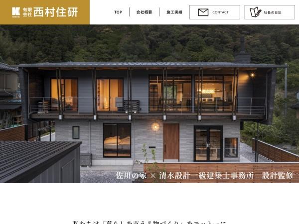 Screenshot of www.nishimura-juken.com