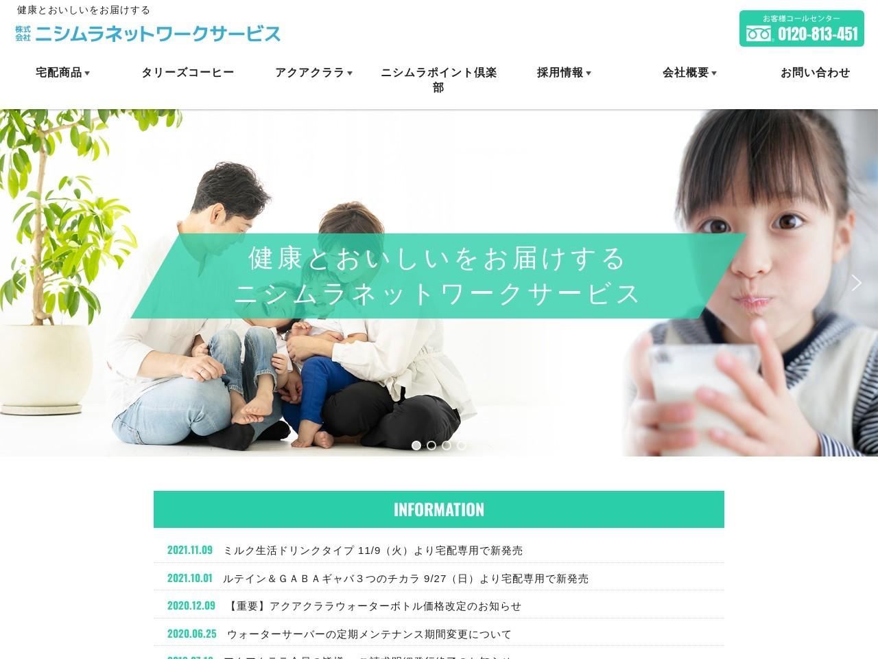 株式会社ニシムラネットワークサービス