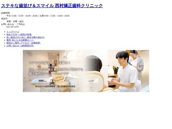 Screenshot of www.nishimura-ortho.com