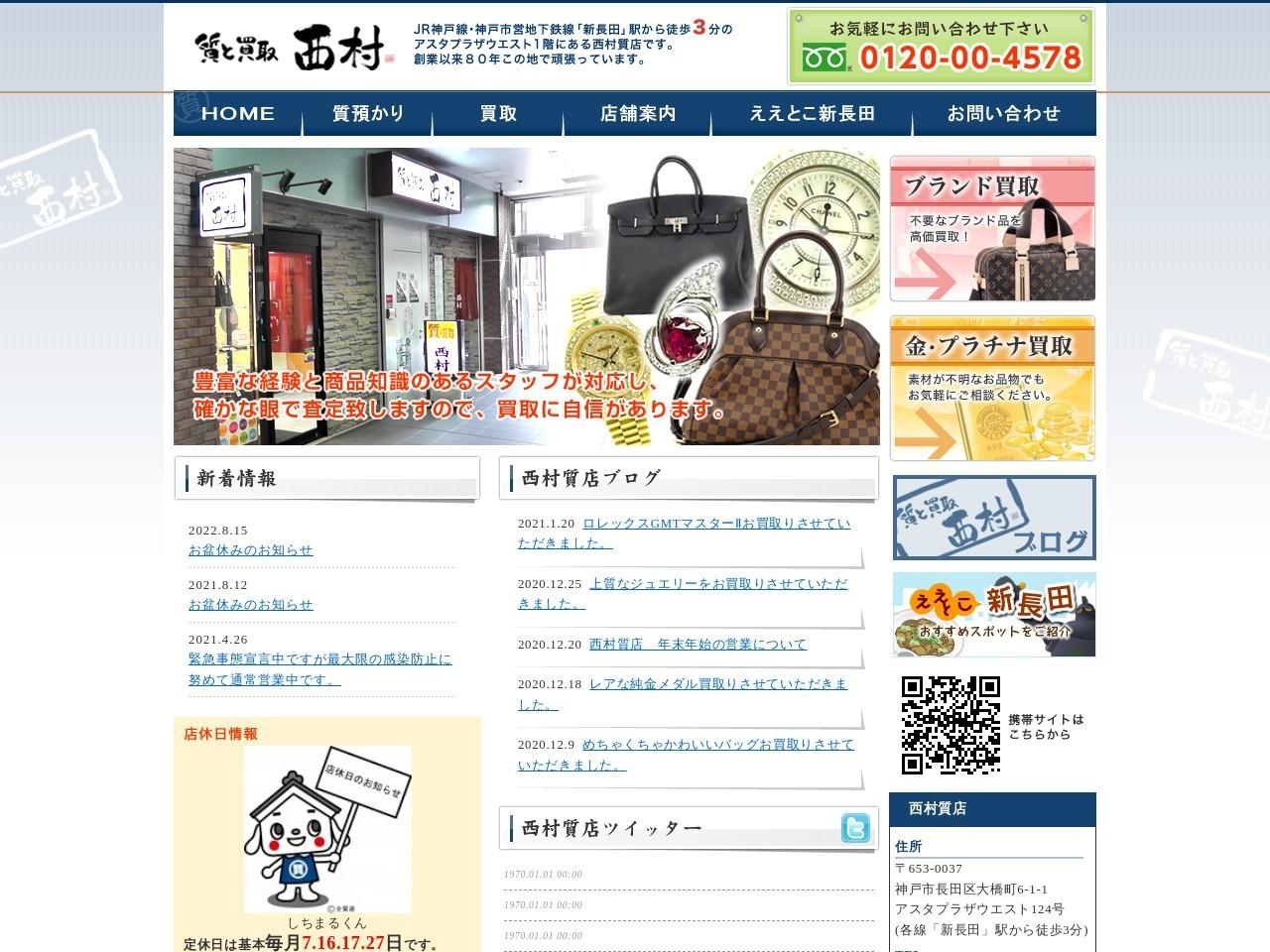 質屋 神戸 西村質店 神戸市長田区にある質屋 新長田駅より徒歩3分