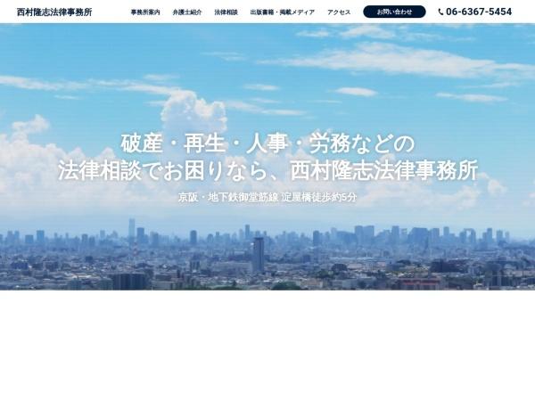 Screenshot of www.nishimuralaw.jp