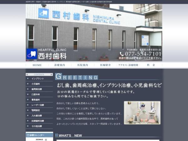 Screenshot of www.nishimurashika.com