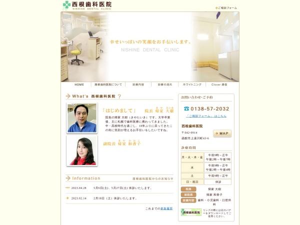 http://www.nishinedental.jp/