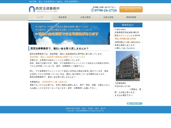 http://www.nishinomiya-law.jp/