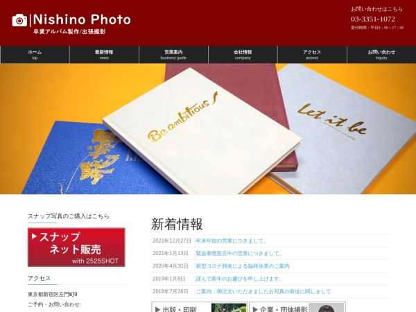 Screenshot of www.nishinophoto.co.jp