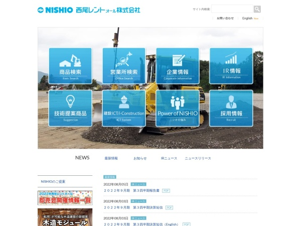 Screenshot of www.nishio-rent.co.jp
