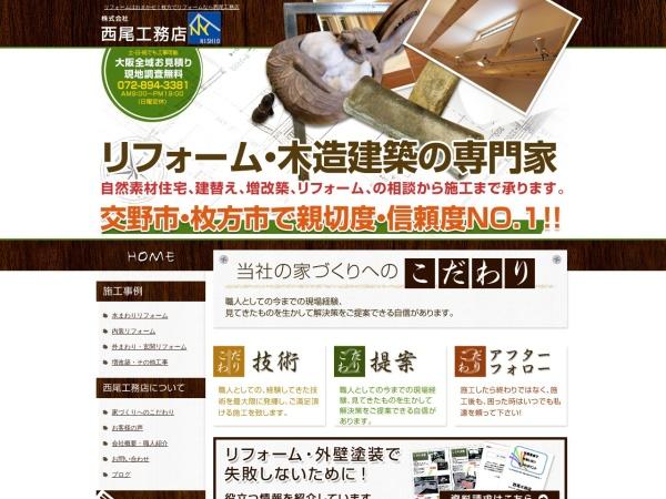 Screenshot of www.nishiohome.com