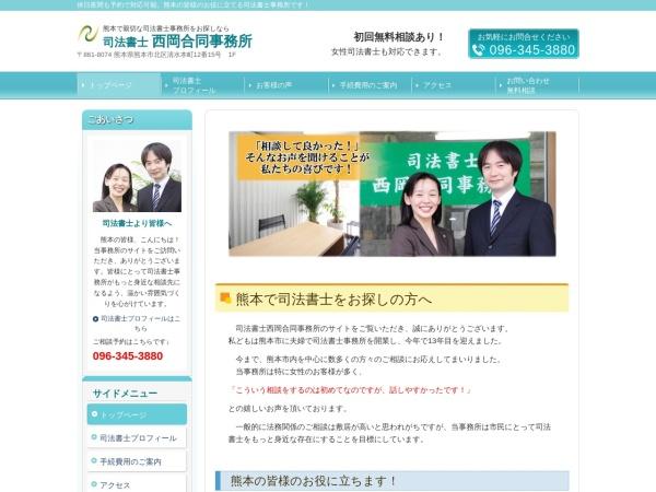 Screenshot of www.nishioka-office.com