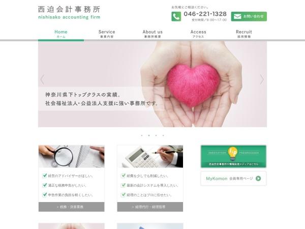 Screenshot of www.nishisako-kaikei.co.jp