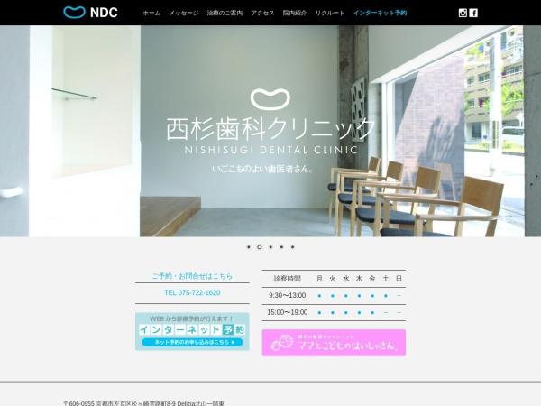Screenshot of www.nishisugi-dc.com
