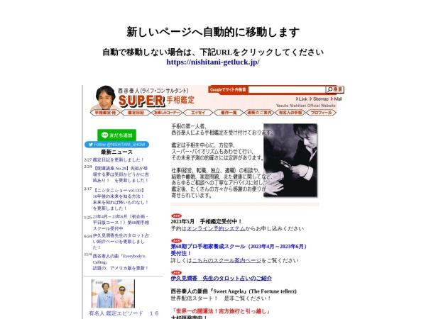 Screenshot of www.nishitani-newyork.com