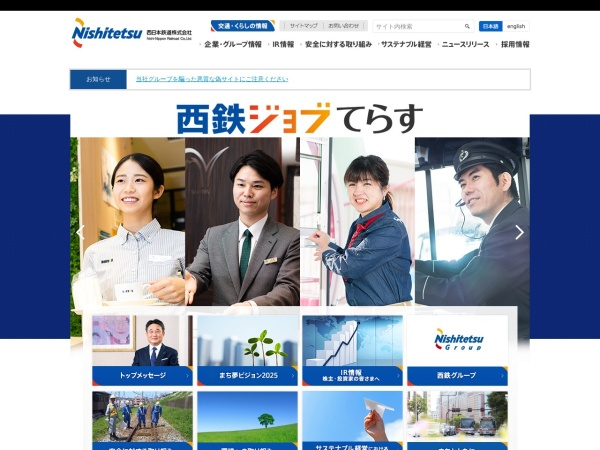 Screenshot of www.nishitetsu.co.jp