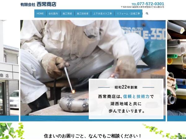 http://www.nishitsune.com
