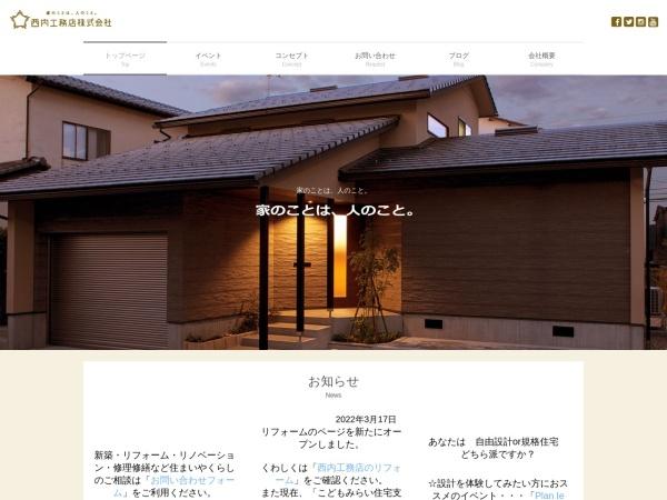 Screenshot of www.nishiuchi-k.co.jp