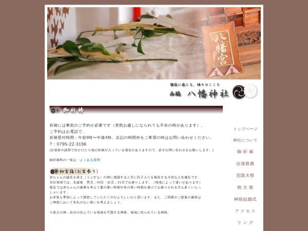 http://www.nishiwaki-80000.org/kitoh.html