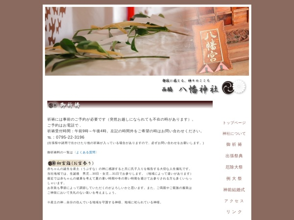 Screenshot of www.nishiwaki-80000.org