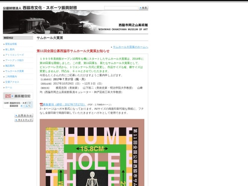 Screenshot of www.nishiwaki-cs.or.jp