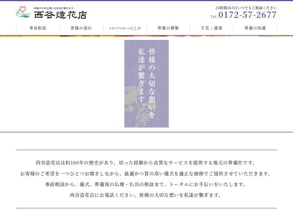 http://www.nishiya-zoukaten.com