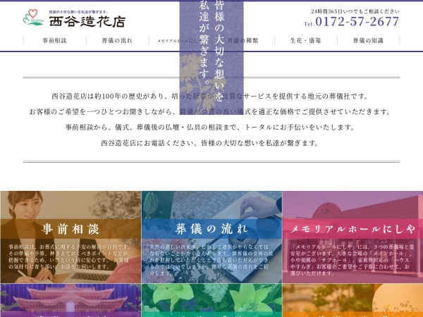 Screenshot of www.nishiya-zoukaten.com