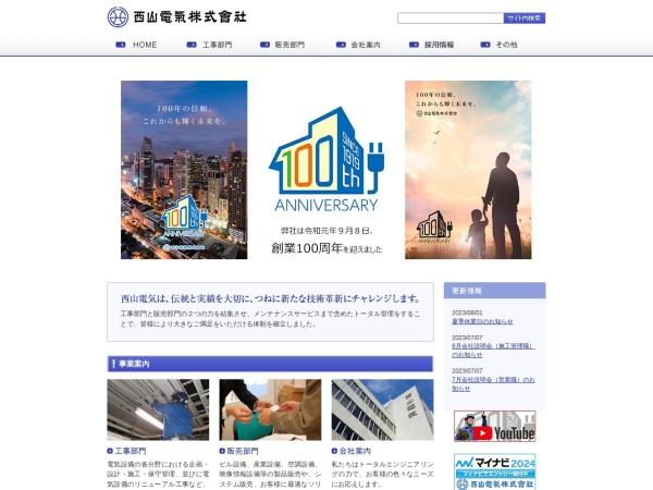 Screenshot of www.nishiyama-denki.co.jp