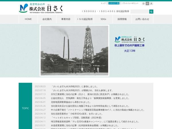 Screenshot of www.nissaku.co.jp