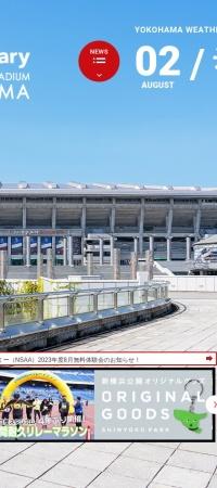 http://www.nissan-stadium.jp/