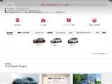 日産自動車ホームページScreenshot
