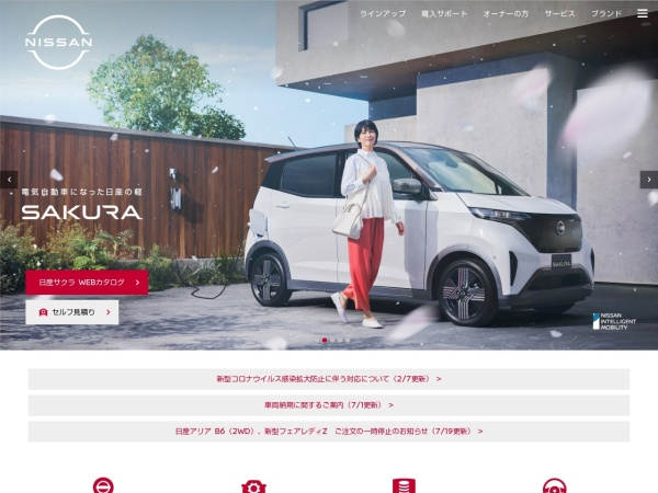 Screenshot of www.nissan.co.jp