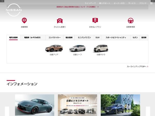 Screenshot of www.nissan.co.jp