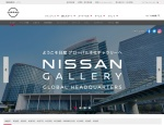 http://www.nissan.co.jp/GALLERY/HQ/