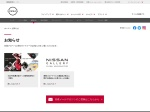 http://www.nissan.co.jp/GALLERY/HQ/INFORMATION/
